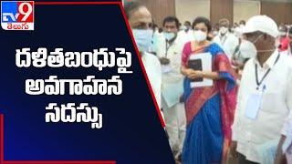 CM KCR on Dalit Bandhu : దళిత బంధు కేవలం పథకం మాత్రమే కాదు.. ఓ ఉద్యమం - TV9 - TV9