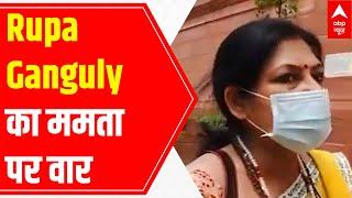 Mamata Banerjee's biggest enemy in India: Rupa Ganguly - ABPNEWSTV