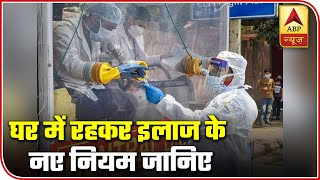 Know when COVID patient can be treated at home - ABPNEWSTV