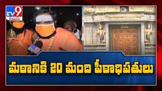 Kadapa : బ్రహ్మంగారి మఠం, పీఠాధిపతులు రాక - TV9 - TV9