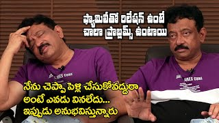 I Advised them Against Marriage : RGV నేను చెప్పా పెళ్లి చేసుకోవద్దురా అంటే ఎవడు వినలేదు | IG Telugu - IGTELUGU