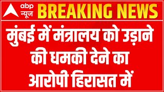 Man arrested for threatening to blow up to Mumbai's Mantralaya building - ABPNEWSTV