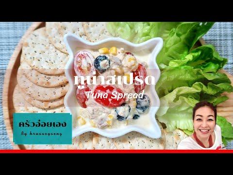 ทูน่าสเปรด/Tuna-Spread/Kruaaoy