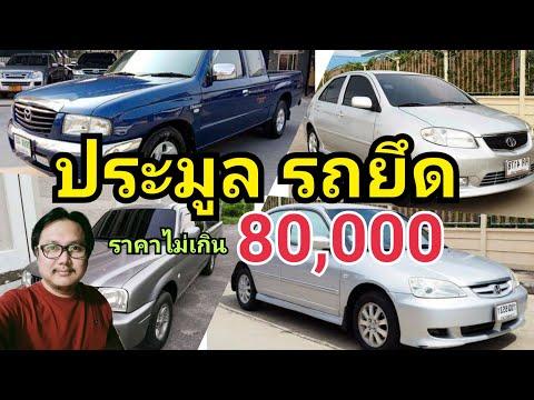 ประมูล-รถยึด-งบไม่เกิน-80,000-