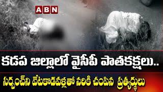 Breakings!!! కడప జిల్లాలో దారుణ హత్య.. సర్పంచ్ నరికి చంపిన ప్రత్యర్థులు | ABN Telugu - ABNTELUGUTV