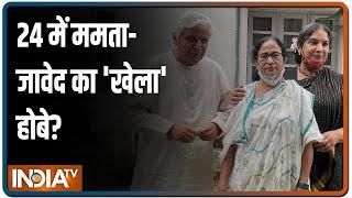 ममता बनर्जी से मुलाकात के बाद जावेद अख्तर बोले- 'भारत को बदलाव की जरूरत' - INDIATV
