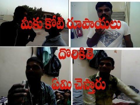 connectYoutube - మీకు ఒక కోటి రుపాయలు దొరికితే ఏమి చెస్తారు What do you do if you get a rupee?