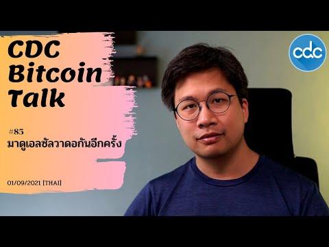 Bitcoin-Talk-#85-:-มาดูเอลซัลว