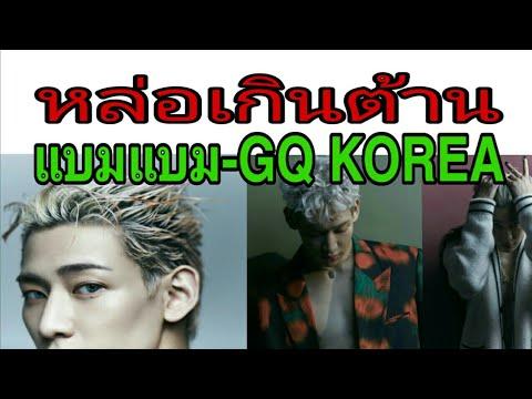 สื่อดังเกาหลี-ชม-แบมแบมGOT7-ถ่