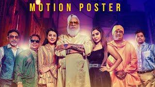 Rajendra Prasad Climax Movie Motion Poster | Sri Reddy, Prudhvi Raj, Shivashankar Master | TFPC - TFPC