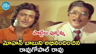 Rao Gopal Rao Appreciates Mohan Babu | Pottelu Punnamma Movie | Sri Priya | iDream Movies - IDREAMMOVIES