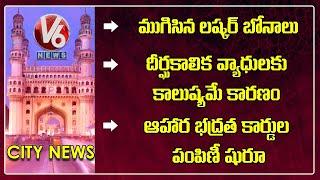 Lashkar Bonalu Ends | Pollution Increasing In Hyderabad | Rain Alert | V6 Hamara Hyderabad News - V6NEWSTELUGU