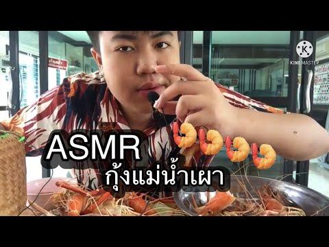ASMR-กินกุ้งแม่น้ำเผา-โคตรแซ่บ