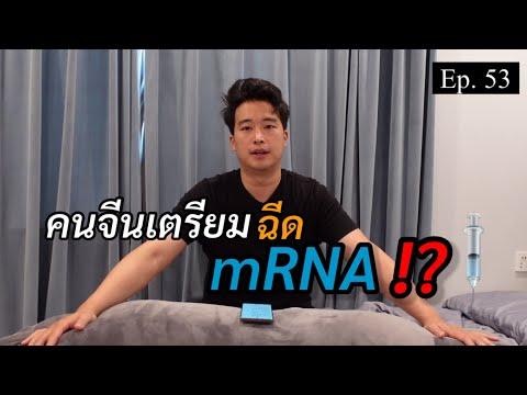 Ep.76-จีนสั่ง-mRNA-ให้คนจีนจริ