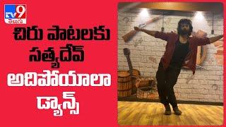 చిరు పాటలకు సత్యదేవ్ అదిపోయాలా డ్యాన్స్ | Hero Satyadev Amazing Dance insta Video - TV9 - TV9