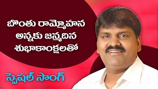 Mayor Bonthu Ram Mohan Anna Birthday Special Song - IGTELUGU