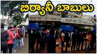 Big Queue For Biryani Near Hoskote, Bangalore | TFPC - TFPC