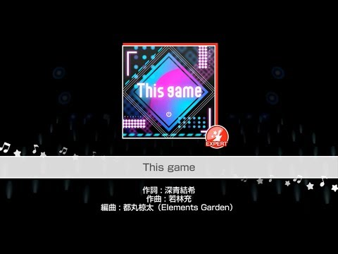 connectYoutube - Roselia『This game』(難易度:EXPERT)プレイ動画