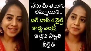 Bigg Boss 4 Contestant Swathi Deekshith About Her Wild Card In Entry In Bigg Boss | Rajshri Telugu - RAJSHRITELUGU