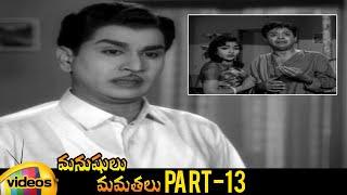 Manushulu Mamathalu Telugu Full Movie | Akkineni Nageshwar Rao | Savitri | Part 13 | Mango Videos - MANGOVIDEOS