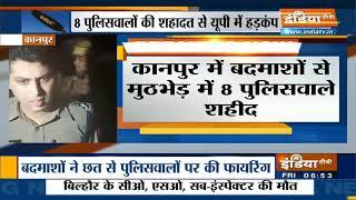 कानपुर में कुख्यात हिस्ट्रीशीटर के घर दबिश देने गई पुलिस की टीम पर फायरिंग, 8 की मौत - INDIATV