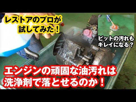 【レストアのプロが】エンジンの頑固な油汚れは洗浄剤で落とせるのか!【試してみた!】