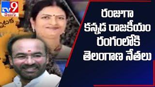 కన్నడ రాజకీయం  అక్కడ తెలంగాణ నేతలదే కీరోల్..!  | Karnataka crisis -TV9 - TV9