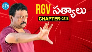 RGV Mind Blowing Speeches | RGV Truths | Chapter 23 | Ram Gopal Varma | iDream Telugu Movies - IDREAMMOVIES