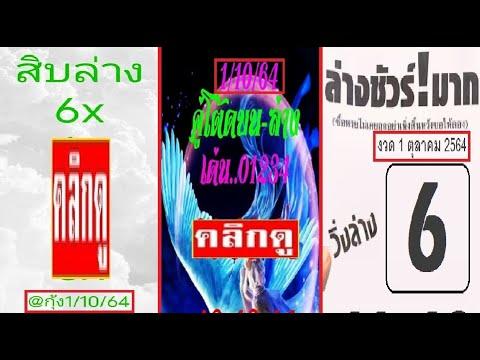 หวยเด็ด-หวย@กุ้ง-สิบล่าง-01/10