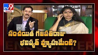 Sanchaita Gajapathi Raju భవిష్యత్ వ్యూహమేంటి ? | Encounter With Murali Krishna - TV9 - TV9