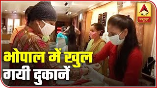 Bhopal Markets Resume Operations, Customers Throng Jewelry Shops | ABP News - ABPNEWSTV
