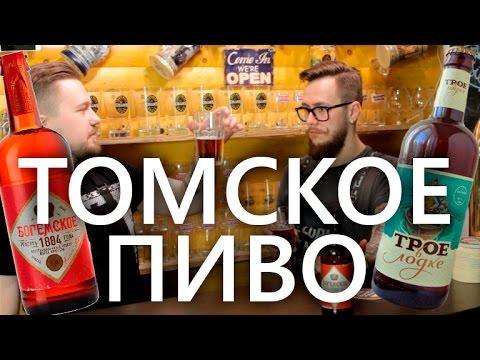 Местное пиво | Томск