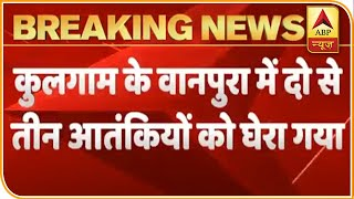 Kulgam: Encounter breaks out, 2-3 terrorists cornered - ABPNEWSTV