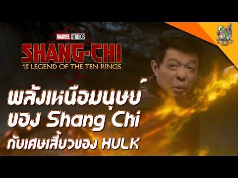 แตกช็อตตัวอย่าง-Shang-Chi-[-หน
