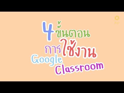 4-ขั้นตอนการใช้งาน-Google-Clas