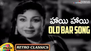 Haayi Haayi Video Song | Old Telugu Bar Songs | Tiger Ramudu Movie | NTR | Ghantasala | Mango Music - MANGOMUSIC