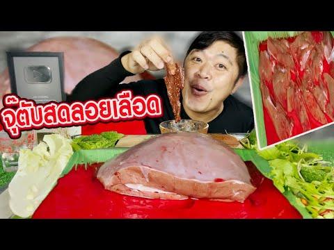 กินตับวัวลอยเลือดแกล้มผักแจ่วด