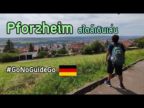 Pforzheim-สไตล์เดินเล่น- -Germ