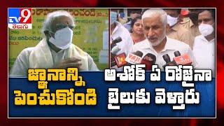 అశోక్ ఏ రోజైనా జైలుకెళ్లడం ఖాయం..! MP Vijay Sai Reddy comments on Ashok Gajapathi Raju - TV9 - TV9