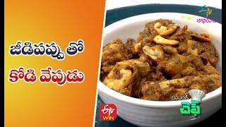 Kaju Chicken Fry | జీడిపప్పు తో కోడి వేపుడు | Quick Recipes | ETV Abhiruchi - ETVABHIRUCHI