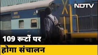 अब निजी कंपनियां चला सकेंगी पैसेंजर ट्रेनें - NDTVINDIA