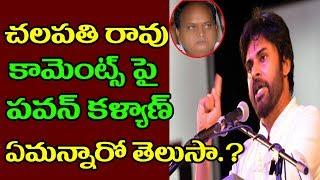 Pawan Kalyan About Chalapathi Rao Vulgar Comments On Girls