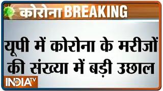 यूपी में बीते 24 घंटे में सामने आए कोरोना के 1346 नए मामले, 18 की हुई मौत   IndiaTV - INDIATV