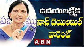 AP High Court Issues Non Bailable Warrant to Retired IAS Officer Udayalakshmi | CM YS Jagan | ABN - ABNTELUGUTV