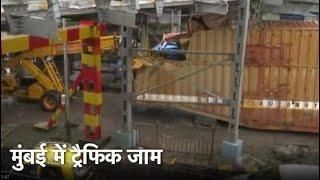 Mumbai: रेलवे पुल के नीचे फंसे Container Truck के कारण भारी Traffic Jam - NDTVINDIA