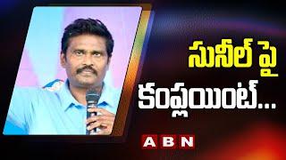 Complaint On Additional DGP (CID) P V Sunil Kumar    ABN Telugu - ABNTELUGUTV