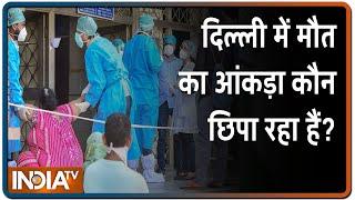 COVID-19 Crisis: दिल्ली में मौत के आंकड़े का पूरा सच क्या हैं? | IndiaTV News - INDIATV