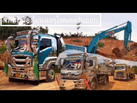 รถดั้มหล่อๆโซนจันทบุรี--รถ6ล้อ