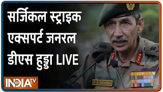 Commanders' Conference | भारतीय सेना और भारतीय सरकार पीछे हटने वाली नहीं | Retd.Lt.General D.S.Hooda - INDIATV
