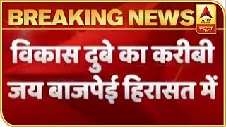 Police nabs Vikas Dubey's aide, seizes three luxury cars - ABPNEWSTV
